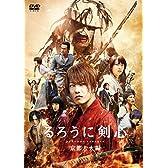るろうに剣心 京都大火編 通常版 [DVD]