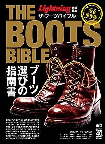 Lightning特別編集 ザ・ブーツバイブル[雑誌] 別冊Lightningシリーズ