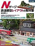 Nゲージ鉄道模型レイアウトの教科書 (012Hobby)