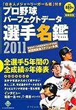 プロ野球パーフェクトデータ選手名鑑2011 (別冊宝島)