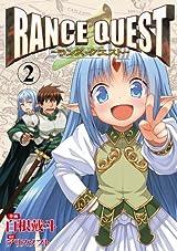 漫画版「ランス・クエスト」2巻もエロ満載&リセット・カラー登場