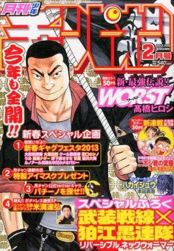月刊 少年チャンピオン 2013年 02月号 [雑誌]