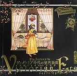 ヴィクトリア時代の室内装飾 ― 女性たちのユートピア (LIXIL BOOKLET)