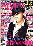 日経エンタテインメント ! 2007年 10月号 [雑誌]