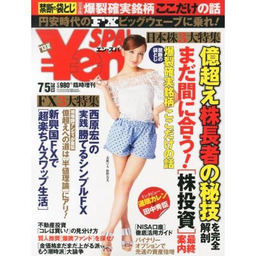 Yen SPA! (エンスパ) 2013年 夏号 2013年 7/5号 [雑誌]