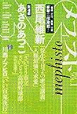 """""""メフィスト 2015年1号"""" 講談社"""