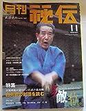 月刊秘伝 11 2003.NOV. (武道・武術の秘伝に迫る)