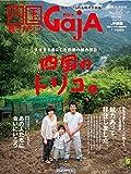 四国旅マガジン GajA(ガジャ) No.61 四国のトリコ