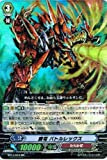 【 カードファイト!! ヴァンガード】 餓竜 バトルレックス RR《 封竜解放 》 bt11-014
