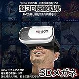父の日(父の日 ギフト)超3D映像効果 VR メガネ、LIKO 頭部装着3d VR BOX, 瞳孔距離調整可能,ゲーム 映画 仮想現実立体動画体験、 iPhone Samsung ソニーなど 3.5~5.5 インチのスマートフォン対応