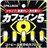 カフェインファイブ 5カプセル (5入り)