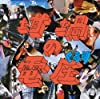 坩堝の電圧(るつぼのぼるつ)(初回限定盤A:DVD、豪華写真集付き)
