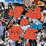 坩堝の電圧(るつぼのぼるつ)(初回限定盤B:DVD付き)