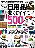 安くてイイモノBEST500 GetNavi BEST SELECTION