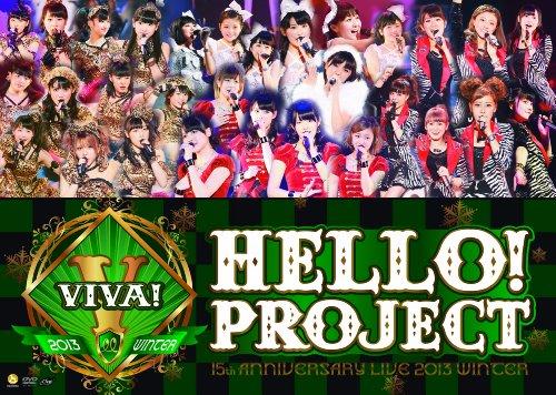 Hello!Project 誕生15周年記念ライブ 2013冬 ~ビバ! ~ [DVD]