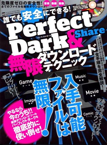 誰でも安全にできる!Perfect Dark&Share無限 (INFOREST MOOK PC・GIGA特別集中講座 306)