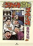 うすバカ昭和ブルース / 東陽 片岡 のシリーズ情報を見る
