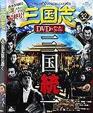 三国志DVD&データファイル(32) 2016年 12/22 号 [雑誌]: 三国志DVD&データファイルコレクション 増刊