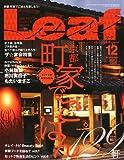 Leaf (リーフ) 2010年 12月号[京都・滋賀のタウン情報誌]