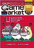 ゲームマーケット2016秋 カタログ