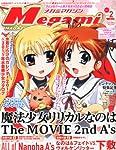 Megami MAGAZINE (メガミマガジン) 2012年 02月号 [雑誌]
