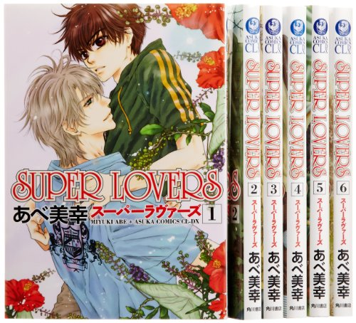SUPER LOVERS コミック 1-6巻セット (あすかコミックスCL-DX)