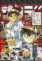 週刊少年サンデー 2017年1号(2016年11月30日発売) [雑誌]