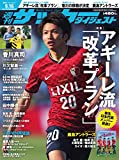 サッカーダイジェスト 2014年 9/16号 [雑誌]