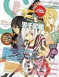 季刊 S (エス) 2012年 04月号 [雑誌]