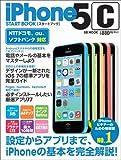 iPhone 5c スタートブック