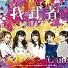 ℃-uteのアルバムの画像