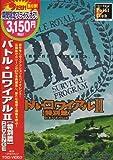 バトル・ロワイアルII 特別篇 REVENGE [DVD]