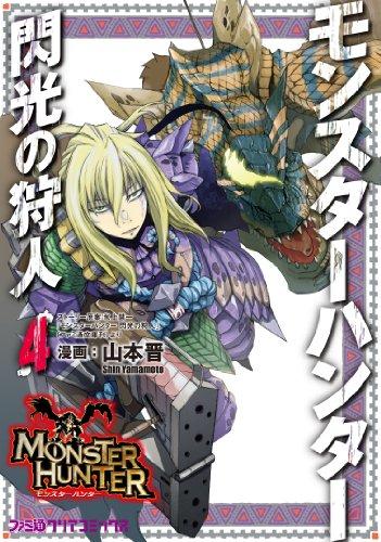 モンスターハンター 閃光の狩人(4) (ファミ通クリアコミックス)