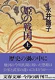 姫の戦国 (上) (文春文庫)