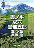 雲ノ平・双六・黒部五郎—笠・水晶・薬師・槍 (ヤマケイYAMAPシリーズ)