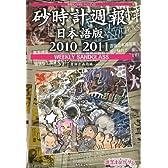 迷宮キングダム・ファンブック 砂時計週報 日本語版 2010-2011