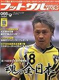 フットサルマガジンピヴォ! Vol.66 2011年 4/25号 [雑誌]