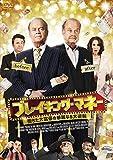 ブレイキング・マネー ~堕ちた大富豪の華麗なる大逆転~ [DVD]