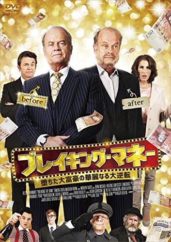 ブレイキング・マネー ~堕ちた大富豪の華麗なる大逆転~[DVD]