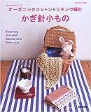 オーガニックコットン&リネンで編むかぎ針小もの (SEIBIDO MOOK—wakuwakuホビー)
