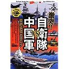 激突!! 自衛隊VS中国軍 最新装備カタログ