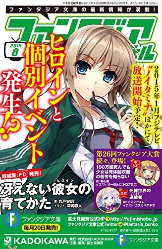 【ファンタジア文庫】ファンタジアチャンネル 2014年8月号 (富士見ファンタジア文庫)
