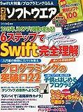 日経ソフトウエア 2015年 01月号