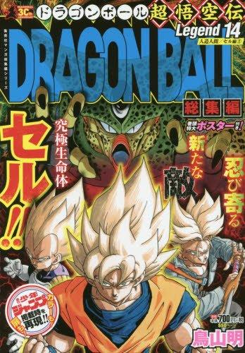 DRAGON BALL総集編 超悟空伝 Legend14 (集英社マンガ総集編シリーズ)