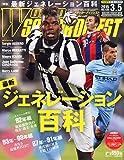 ワールドサッカーダイジェスト 2015年 3/5 号 [雑誌]