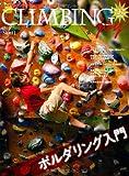CLIMBING joy No.11 (別冊山と溪谷)