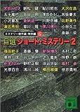 ミステリー傑作選・特別編〈6〉自選ショート・ミステリー(2) (講談社文庫)