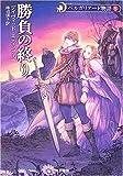 勝負の終り - ベルガリアード物語 5 (ハヤカワ文庫FT)