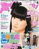 声優グランプリ 2012年 04月号 [雑誌]