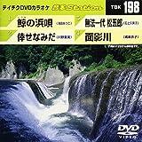 テイチクDVDカラオケ 音多Station[DVD]